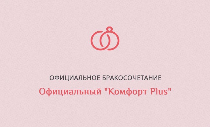 Корфу, Официальное бракосочетание, Oфициальное бракосочетание на Корфу