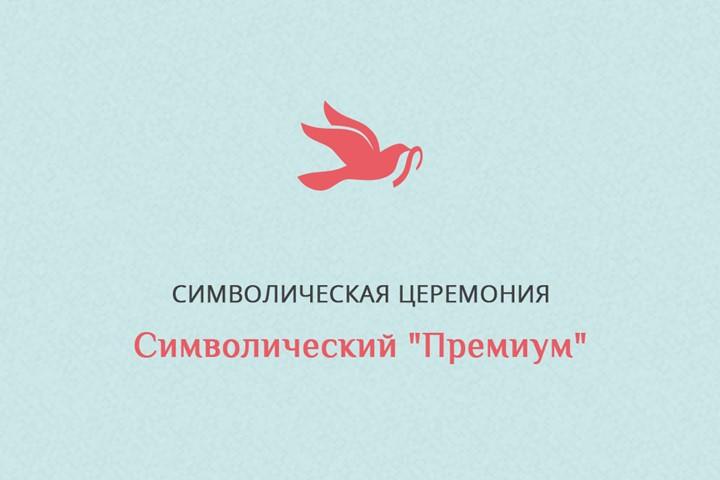 """Символический """"Премиум"""""""