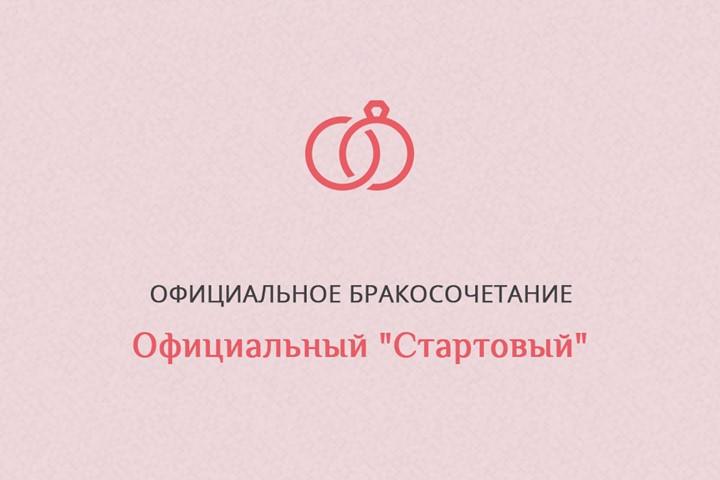 """Официальный """"Стартовый"""""""