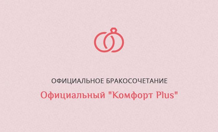 Закинфос, Официальное бракосочетание, Oфициальное бракосочетание на Закинфе